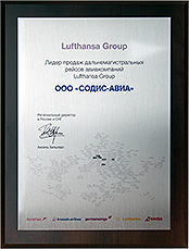 Награда от Lufthansa Group, 2015 г.