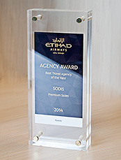 "Награда от авиакомпании ETIHAD airways ""Best Travel Agency of the Year"", 2014 г."