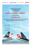 Награда от Lufthansa Group, 2012 г.