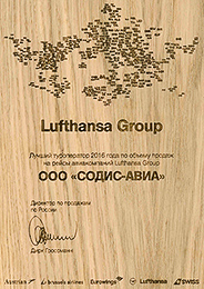 Награда от Lufthansa Group, 2016 г.