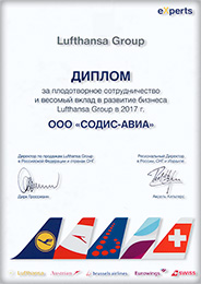 Диплом от Lufthansa Group, 2017 г.
