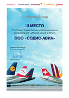 Награда от Lufthansa Group, 2013 г.